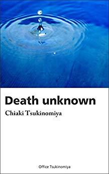 death-unknownn-hyoushi-