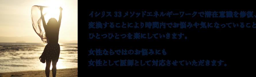 月乃宮 千晶 イシリス33 メソッド エネルギー ワーク